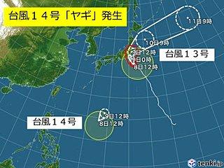接近中の13号に続き、台風14号ヤギ発生