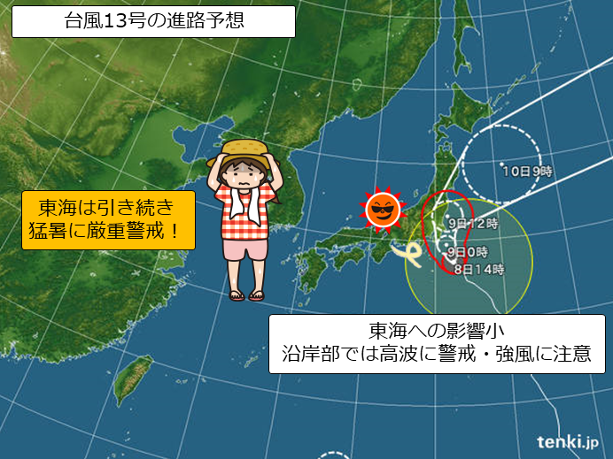 東海 台風の影響小 猛暑続く(日直予報士 2018年08月08日) - 日本 ...