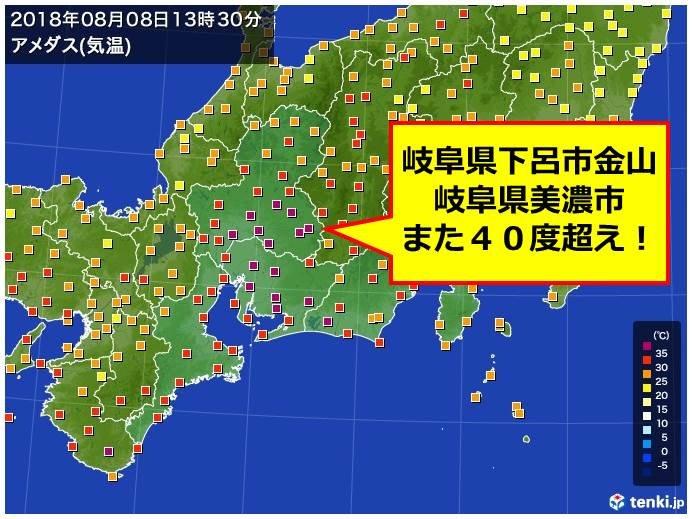 また40度超え! 岐阜県下呂市、美濃市
