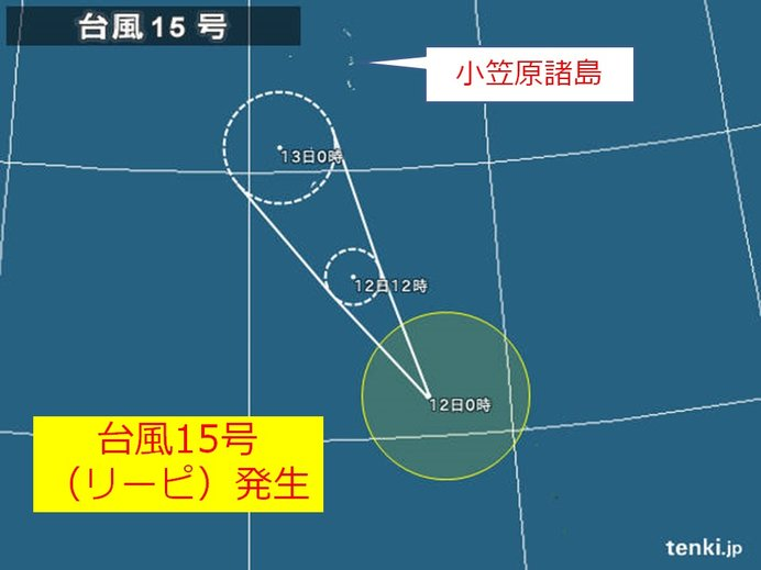 台風15号「リーピ」が発生しました