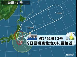 強い台風13号 あすにかけて大荒れ 東北