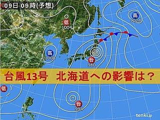 北海道 台風13号の影響は?