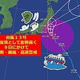 台風13号 さらに速度落として影響長引く