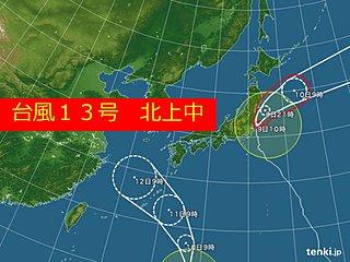 台風13号東北沖へ 沿岸部は影響続く