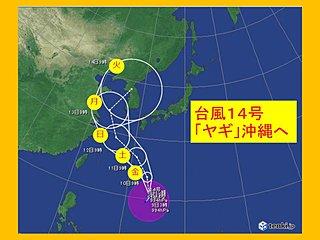 次は台風14号 ヤギ 沖縄へ