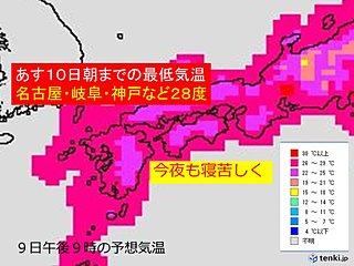 9日夜 西日本・東海エリアの天気と注意点