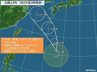九州 台風14号の動きに注意