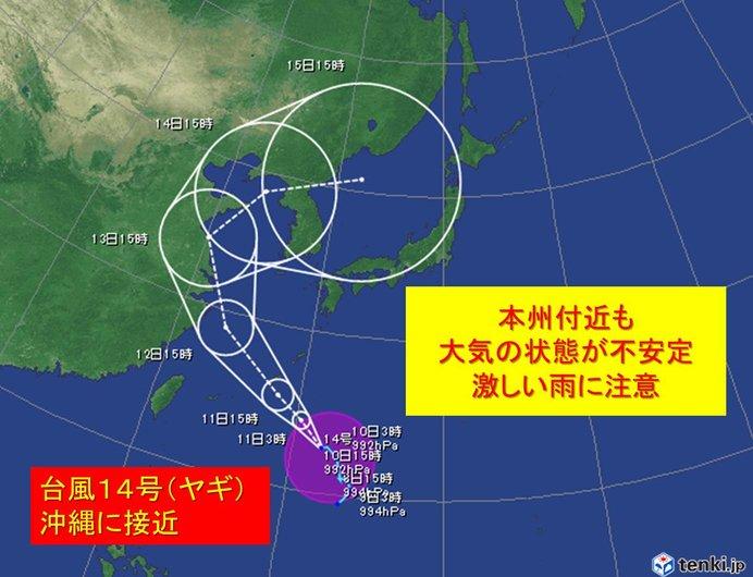 あす台風14号沖縄へ 本州も激しい雨注意