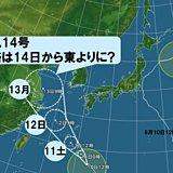 お盆休み 来週は台風もUターン? 東北