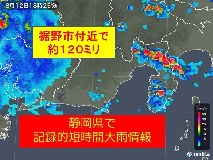 静岡県で記録的短時間大雨情報