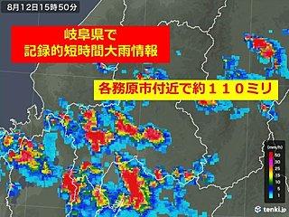 岐阜県で記録的短時間大雨情報