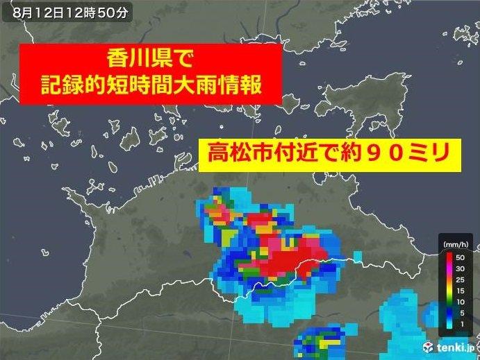 香川県で記録的短時間大雨情報