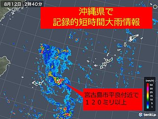沖縄県で記録的短時間大雨情報