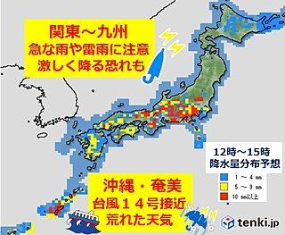 関東~九州 激しい雨に注意 沖縄には台風