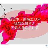 11日 西日本・東海エリアの天気と注意点