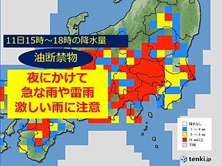 関東 油断禁物 平野部も急な雨や雷雨
