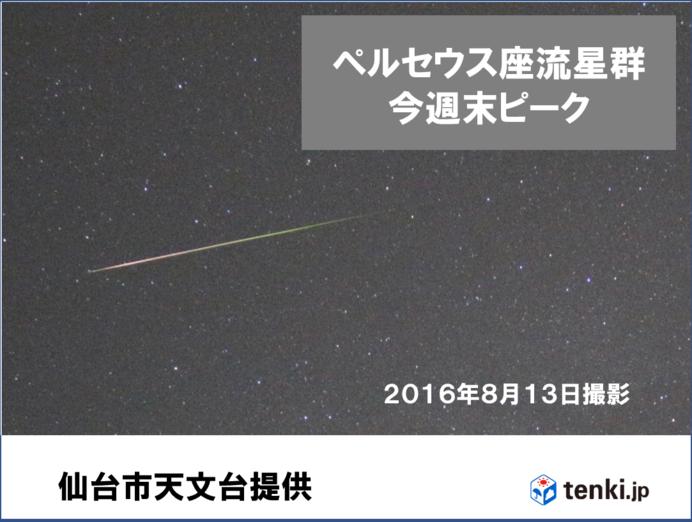 ペルセウス座流星群 絶好の観察日和 東北