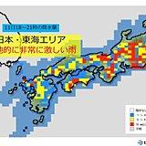 11日夜 西日本・東海エリアの天気と注意