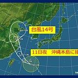 台風14号 今夜 沖縄本島に接近
