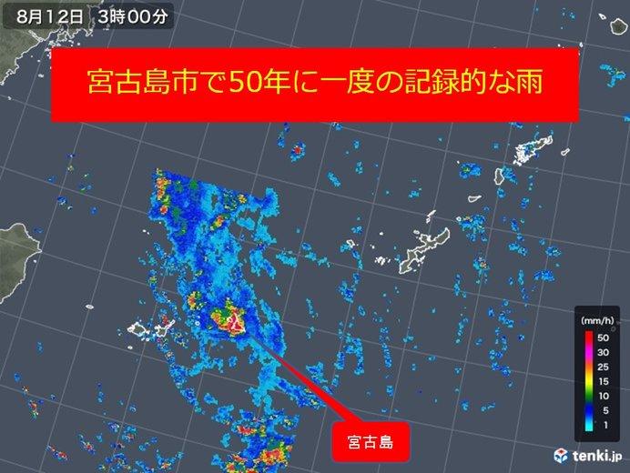 宮古島市で50年に一度の大雨