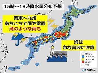 関東~九州 所々激しい雨 新たな台風も