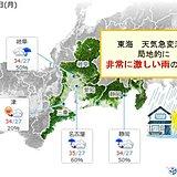 東海 13日も天気急変に注意