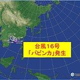台風16号「バビンカ(プリン)」発生