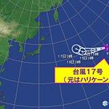 台風17号 3年ぶり越境台風