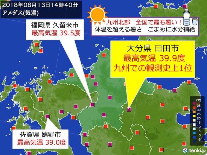 大分・日田 九州歴代1位39.9度