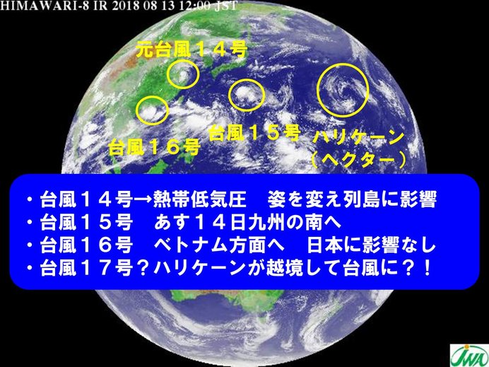 台風の発生ハイペース 週中頃 大雨注意