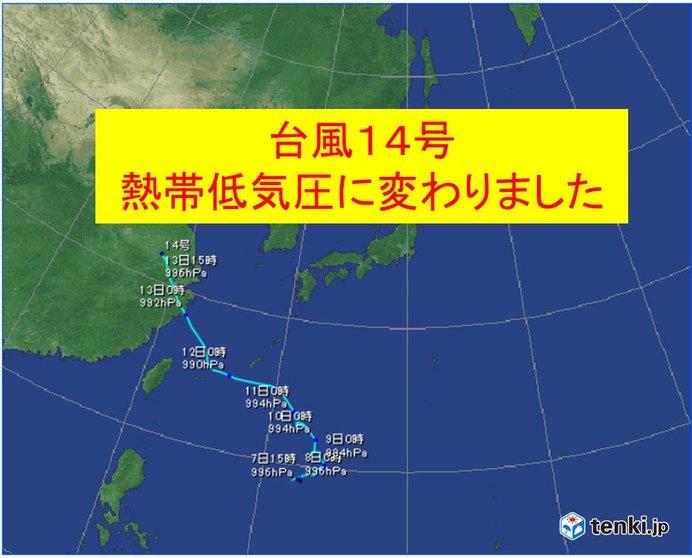 台風14号 熱帯低気圧に変わりました