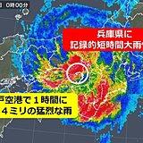 兵庫県で記録的短時間大雨情報