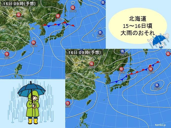 北海道雨続く 15~16日は大雨のおそれ