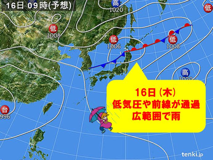 15日(水)~16日(木)大雨のおそれ Uターンに影響も