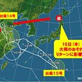 台風14号 形を変えて東北に大雨もたらす