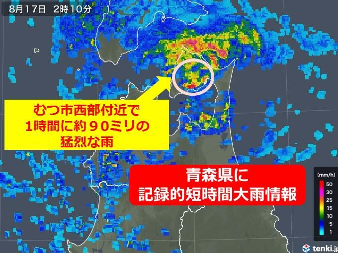 青森県で約90ミリ 記録的短時間大雨