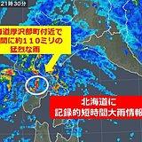 北海道で約110ミリ 記録的短時間大雨