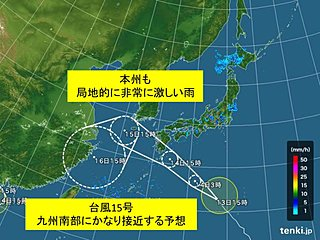 台風15号九州南部へ 本州も局地的な大雨