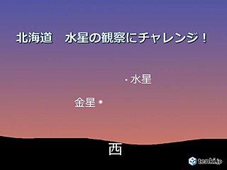 北海道 水星の観察にチャレンジ!