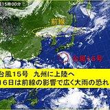 台風・前線 大雨の恐れ Uターンに影響か