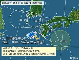 九州 台風15号に警戒を!