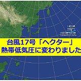 元ハリケーン 台風17号 熱帯低気圧に