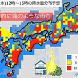 15日 西日本・東海エリアの天気と注意点