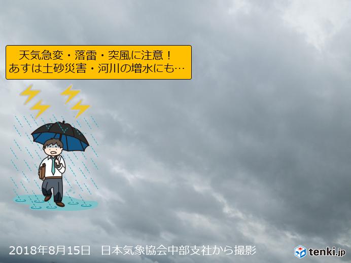 東海 16日は岐阜県を中心に大雨のおそれ