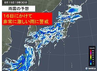 明日にかけ非常に激しい雨警戒 大雨の恐れ