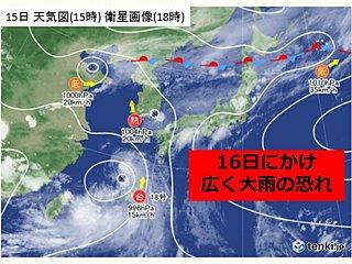 台風で前線活発 大雨警戒 災害レベルも