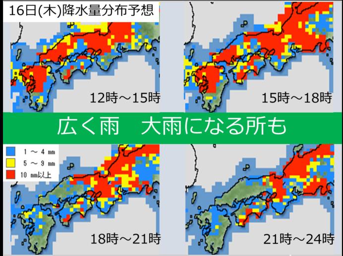 16日 西日本・東海エリアの天気と注意点