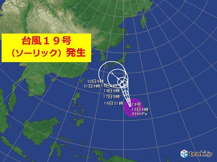 台風19号ソーリック発生 発達しつつ北上