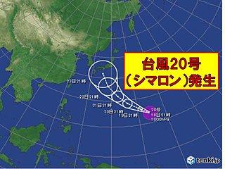 台風20号シマロンが発生しました
