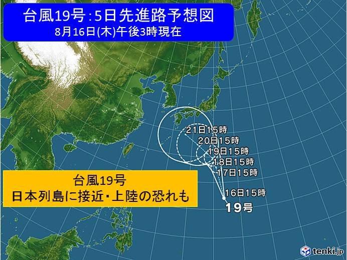 史上初 5日連続で台風に 列島へ...